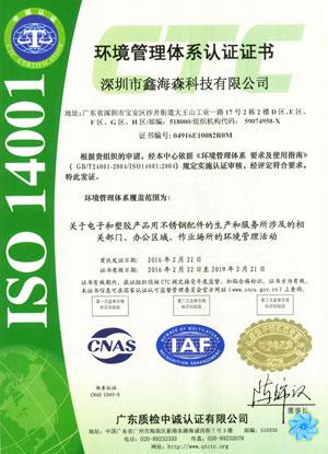 ISO14001管理体系认证证书(中)