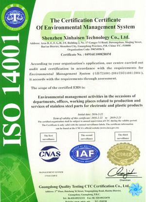 ISO14001环境管理体系认证(英)