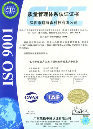 ISO9001质量管理体系认证(中)