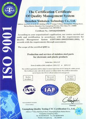 ISO9001质量管理体系认证(英)