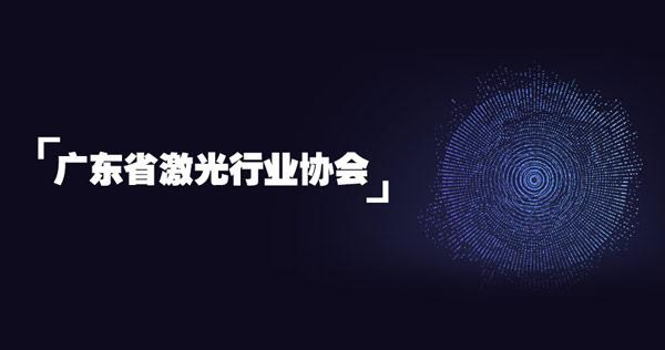 【喜讯】鑫海森加入广东省激光行业协会,为客户提供全方位、一站式的生产加工服务